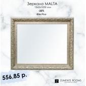 Зеркало Malta